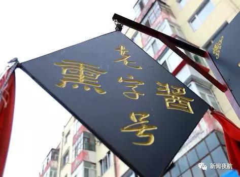 哈尔滨电视台:舌尖上的老字号--老李太太熏酱