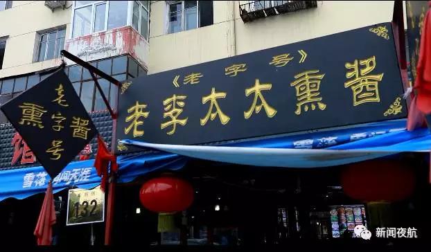 哈尔滨正宗的熏酱店,隔着几条街都能闻到香,外地人打飞的来吃