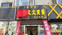 【呼兰分店】老李太太熏酱-呼兰分店开业