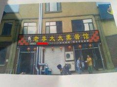 【双鸭山店】老李太太熏酱馆-黑龙江双鸭山分店