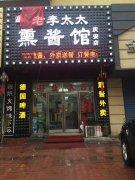【安庆分店】老李太太熏酱-安庆店开业