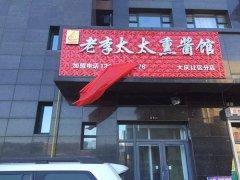 【大庆让胡同区】大庆让区分店开业了 新加盟老李太太熏酱
