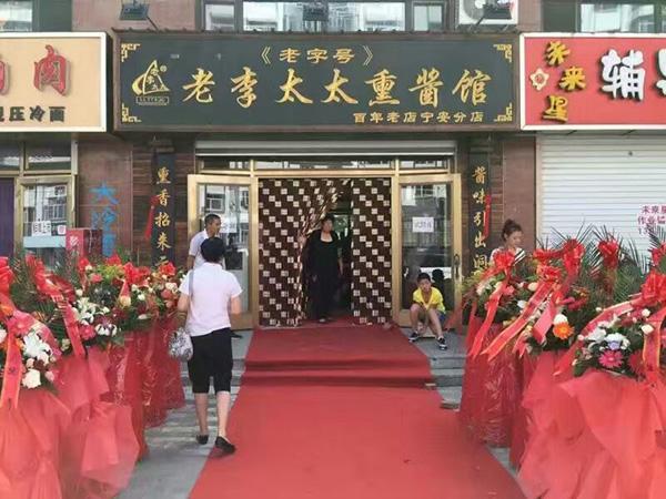 【宁安分店】老李太太熏酱8月新加盟 宁古塔分店开业啦