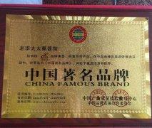 老李太太熏酱被评为:【中国著名品牌】